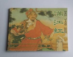 Man Jiang Hong