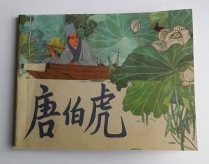 Tang Bohu